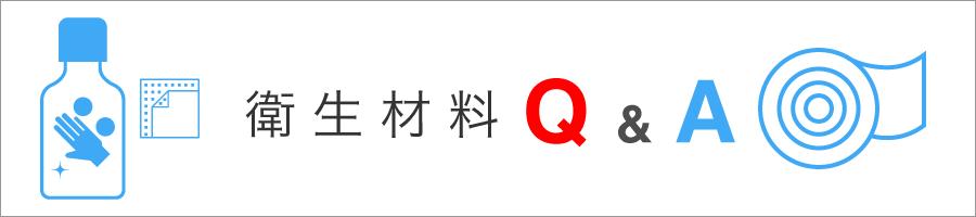 衛生材料Q&A