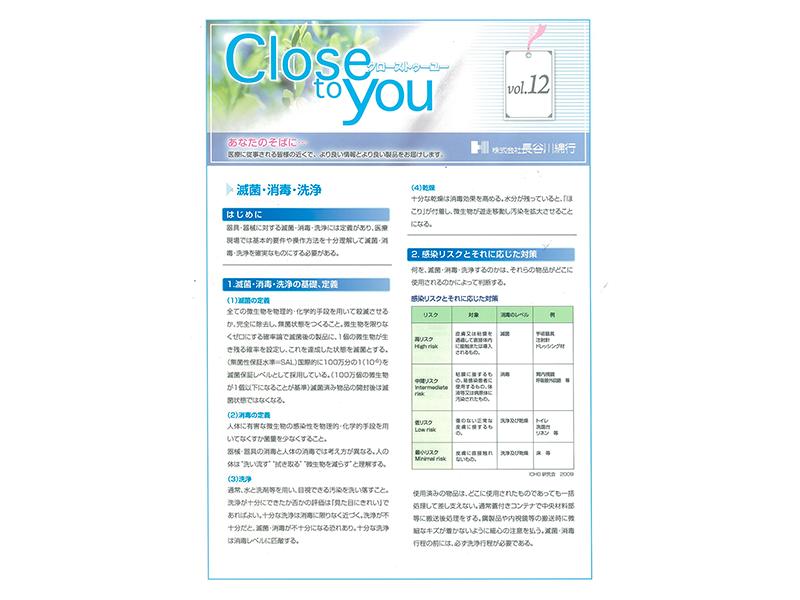 Vol.12 滅菌・消毒・洗浄