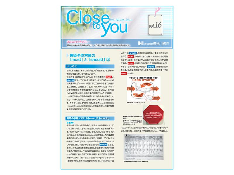 Vol.16 感染予防対策の「must」と「should」②