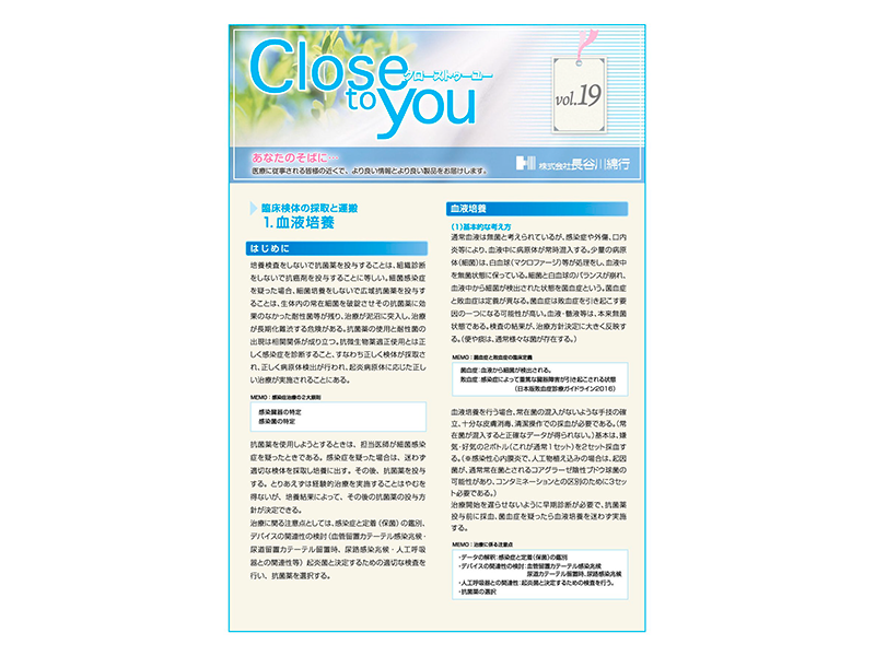 Vol.19 臨床検体の採取と運搬(血液培養)