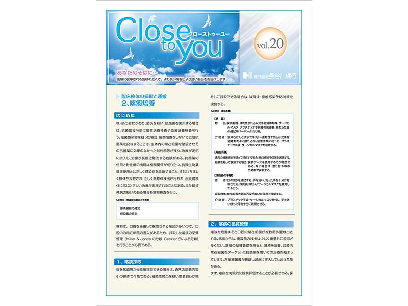 Vol.20 臨床検体の採取と運搬(喀痰培養)