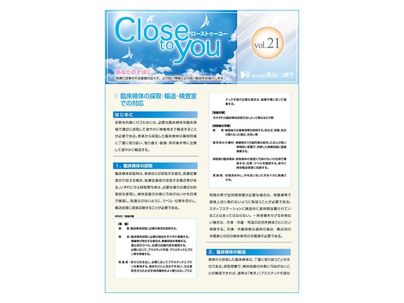 Vol.21 臨床検体の採取・輸送・検査室での対応