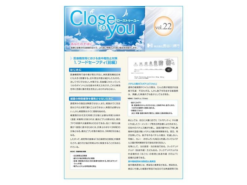 Vol.22 医療機関等における食中毒防止対策1.フードセーフティ(前編)